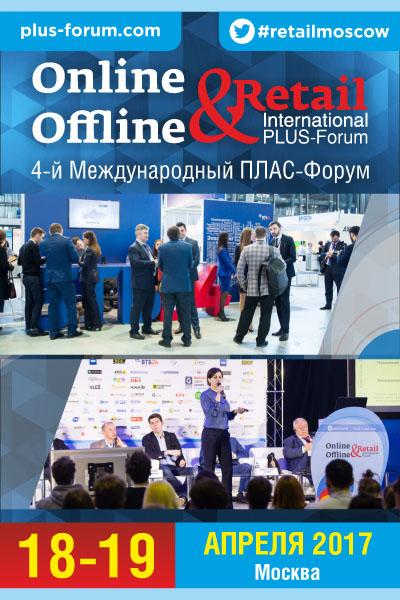 Online & Offline Retail 2017 (72516-Online-Offline-Retail-2017-b.jpg)