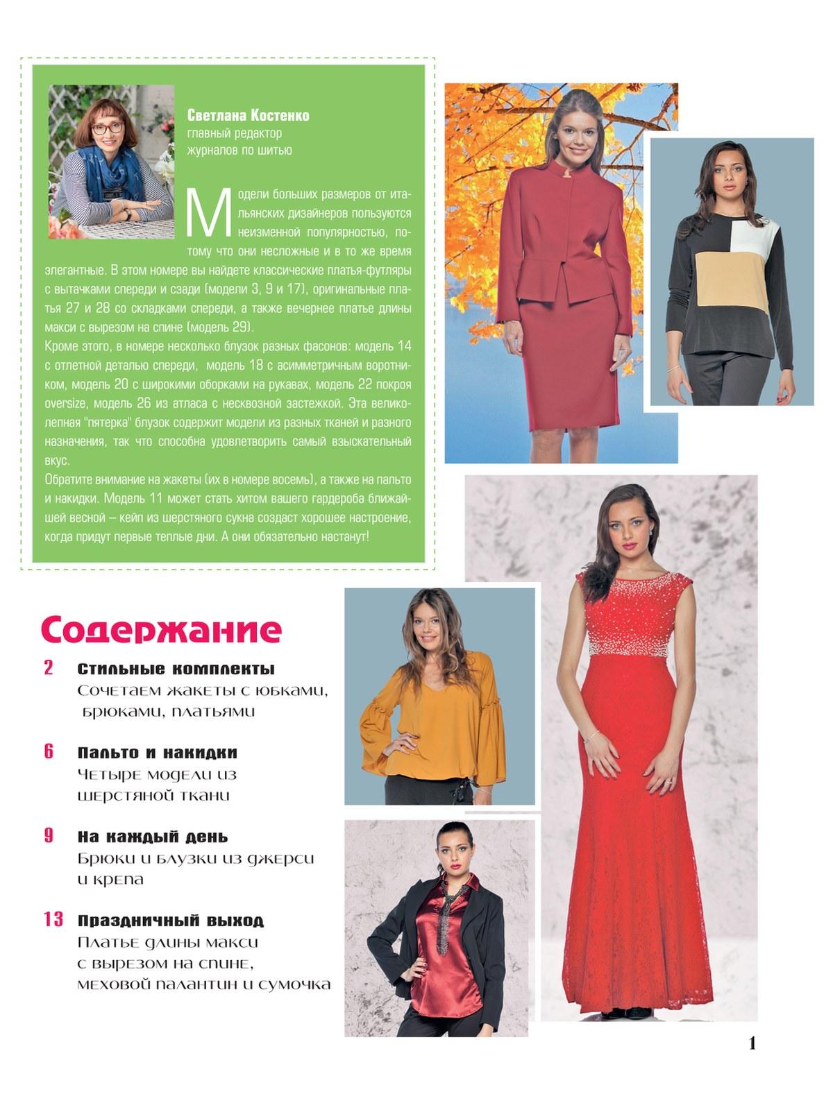 boutique журнал мужская мода