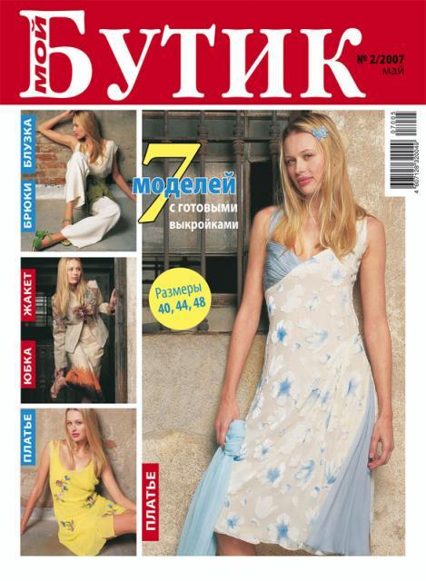 Журнал «Мой Бутик» №2/2007 (май)