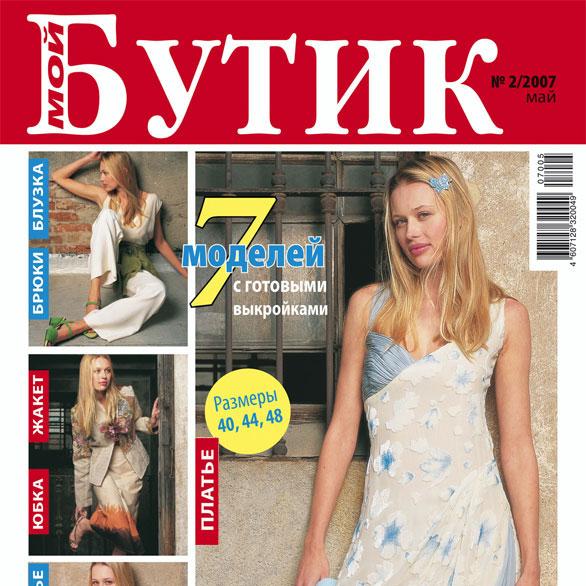 Новый номер журнала «Мой Бутик» №2/2007 (май) (728.s.jpg)