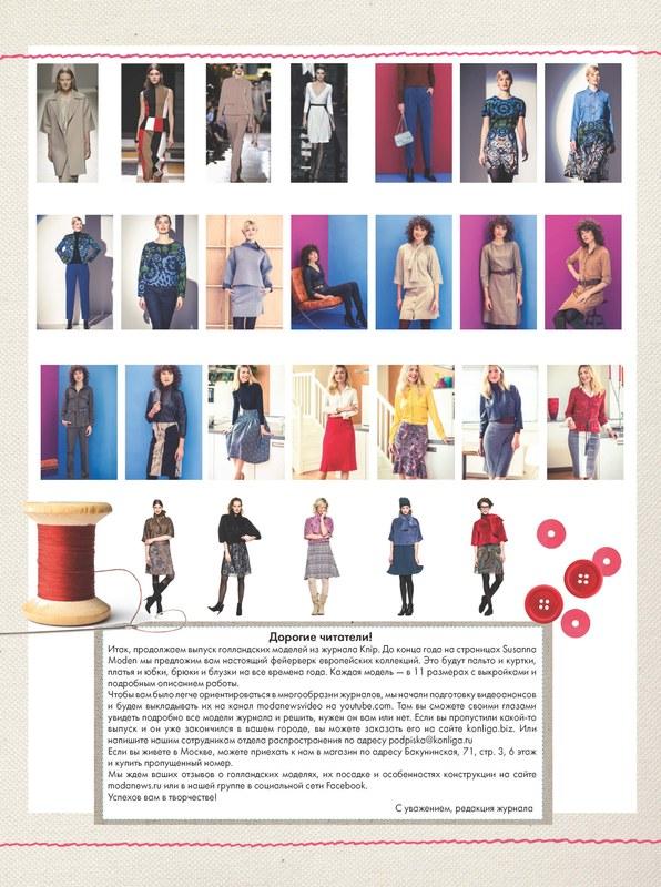 Журнал Susanna MODEN KNIP («Сюзанна МОДЕН Книп») № 02/2017 (февраль) скачать с выкройками (72839-Susanna-MODEN-Knip-2017-02-Cont