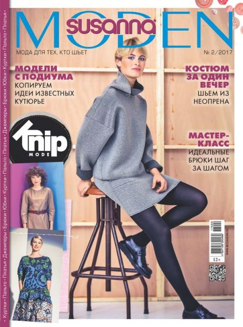 Журнал Susanna MODEN KNIP («Сюзанна МОДЕН Книп») № 02/2017 (февраль) скачать с выкройками (72839-Susanna-MODEN-Knip-2017-02-Cove