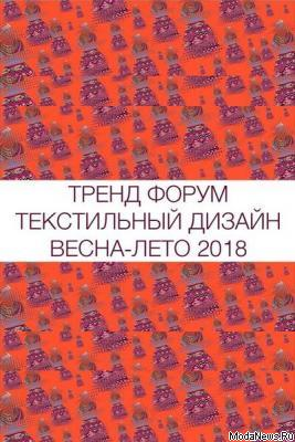Solstudio Textile Design на выставке «Интерткань 2017» (73194-Solstudio-Textile-Design-intertkan-b.jpg)