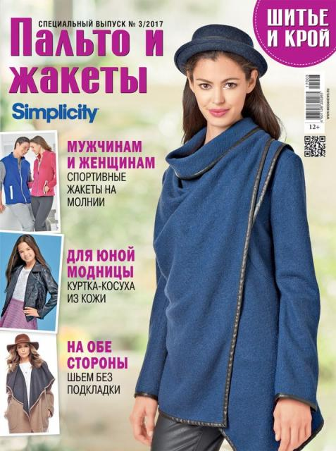 Скачать спецвыпуск журнала «ШиК: Шитье и крой. Simplicity. Пальто и жакеты» № 03/2017 (март) + выкройки (73227-Shick-Simplicity-
