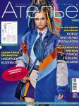 «М. Мюллер и сын»: Скачать журнал «Ателье» № 03/2017 (март) анонс (73386-Atelier-Muller-2017-03-Cover-b.jpg)