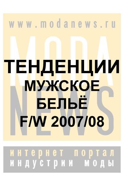 Мужское белье – тенденции fw 207/08 (734.b.jpg)