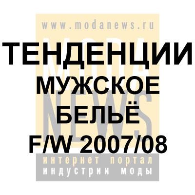 Мужское белье – тенденции fw 207/08 (734.s.jpg)