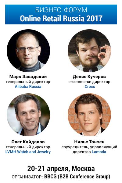 XII Online Retail Russia (73517-XII-Online-Retail-Russia-b.jpg)