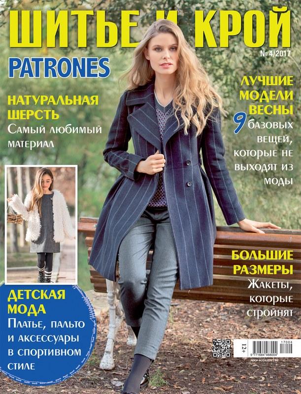 Журнал «ШиК: Шитье и крой. Patrones» № 04/2017 (апрель) с выкройками, анонс (73633-Shick-Patrones-2017-04-Cover-b.jpg)