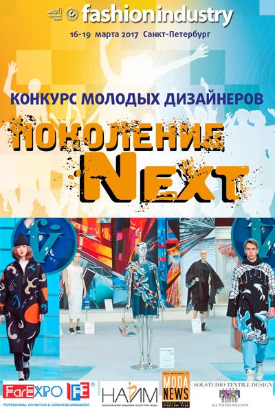 Конкурс «Поколение NEXT – ВЕСНА-2017» – голосование началось (73679-modanews-next-b.jpg)
