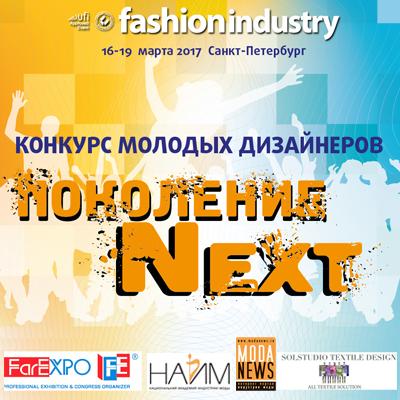 Конкурс «Поколение NEXT – ВЕСНА-2017» – голосование началось (73679-modanews-next-s.jpg)