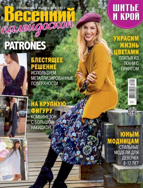 Cпецвыпуск журнала «ШиК: Шитье и крой. Весенний калейдоскоп. Patrones» № 04/2017 (апрель) + выкройки (73698-Shick-Patrones-2017-