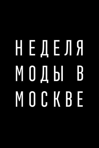 Неделя моды в Москве. Весна 2017 (расписание) (73891-moscowfashionweek-spring-2017-b.jpg)
