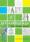 Книга «Детская одежда. Конструирование»