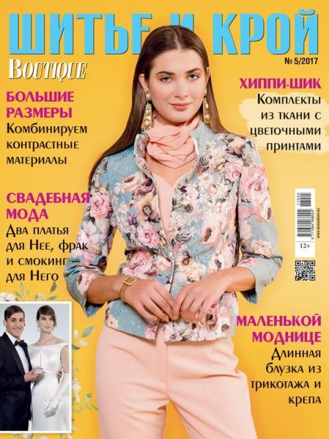 Журнал «ШиК: Шитье и крой. Boutique» № 05/2017 (май) скачать с выкройками, анонс (74145-Shick-Boutique-2017-05-Cover-b.jpg)