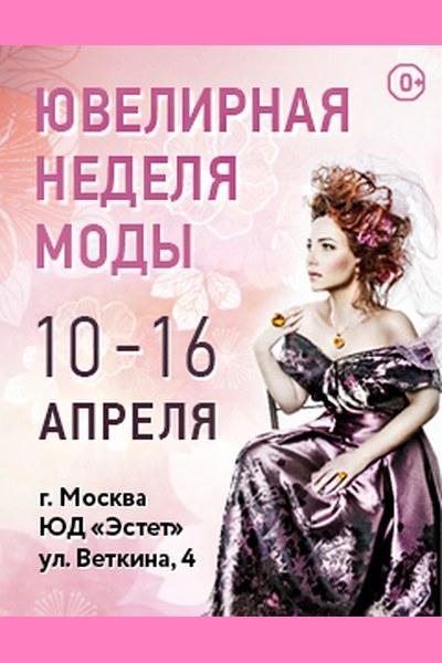 Расписание XIII Estet Fashion Week (74179-Shedule-XIII-Estet-Fashion-Week-b.jpg)
