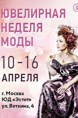 Деловая программа XIII Estet Fashion Week (74182-XIII-Estet-Fashion-Week-b.jpg)
