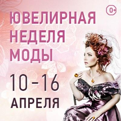 Деловая программа XIII Estet Fashion Week (74182-XIII-Estet-Fashion-Week-s.jpg)