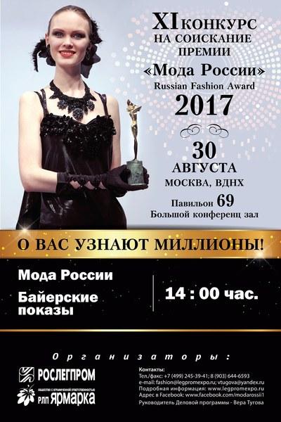 XI конкурс на соискание премии «Мода России» (74189-Russian-Fashion-Award-b.jpg)