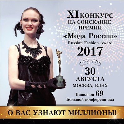 XI конкурс на соискание премии «Мода России» (74189-Russian-Fashion-Award-s.jpg)