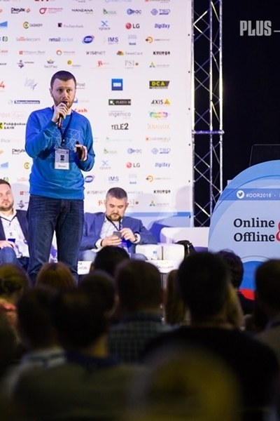 Форум «Online & Offline Retail 2017» (74215-Online-Offline-Retail-2017-b.jpg)