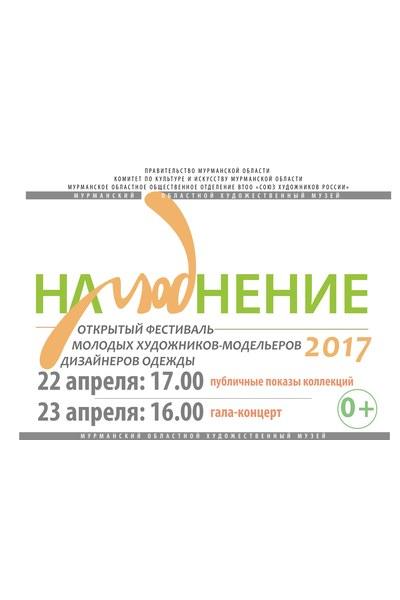 В конкурсе «Экзерсис» примут участие победителя фестиваля в Заполярьи (74277-namodnenie-b.jpg)