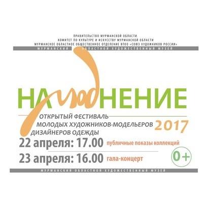 В конкурсе «Экзерсис» примут участие победителя фестиваля в Заполярьи (74277-namodnenie-s.jpg)