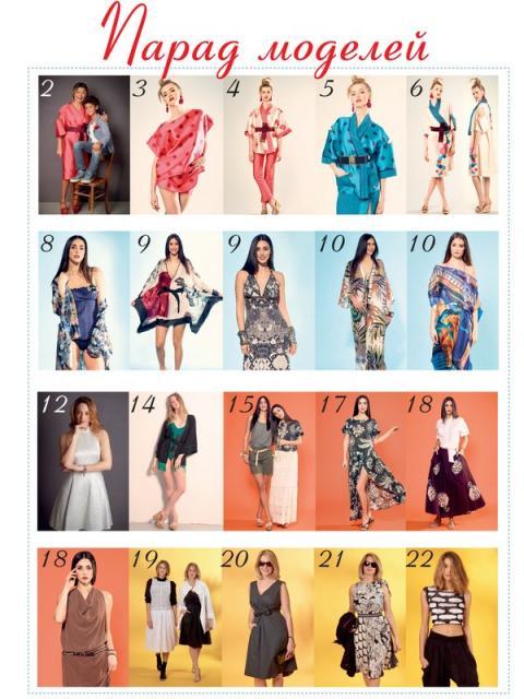 Журнал «ШиК: Шитье и крой. Boutique» № 06/2017 (июнь) скачать с выкройками, анонс (74586-Shick-Boutique-2017-06-Content-01.jpg)