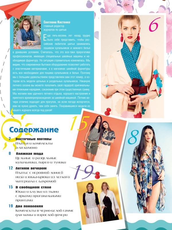 Журнал «ШиК: Шитье и крой. Boutique» № 06/2017 (июнь) скачать с выкройками, анонс (74586-Shick-Boutique-2017-06-Content-02.jpg)