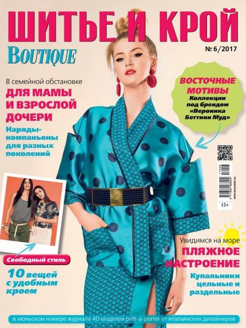 Журнал «ШиК: Шитье и крой. Boutique» № 06/2017 (июнь) скачать с выкройками, анонс (74586-Shick-Boutique-2017-06-Cover-b.jpg)
