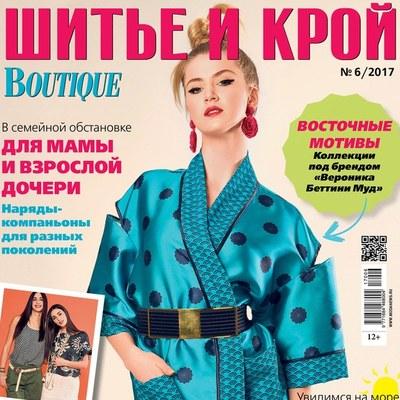 Журнал «ШиК: Шитье и крой. Boutique» № 06/2017 (июнь) скачать с выкройками, анонс (74586-Shick-Boutique-2017-06-Cover-s.jpg)
