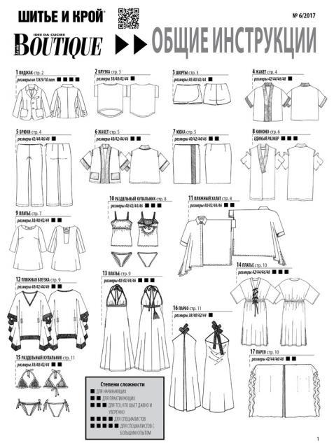 Журнал «ШиК: Шитье и крой. Boutique» № 06/2017 (июнь) скачать с выкройками, анонс (74586-Shick-Boutique-2017-06-mod-01.jpg)