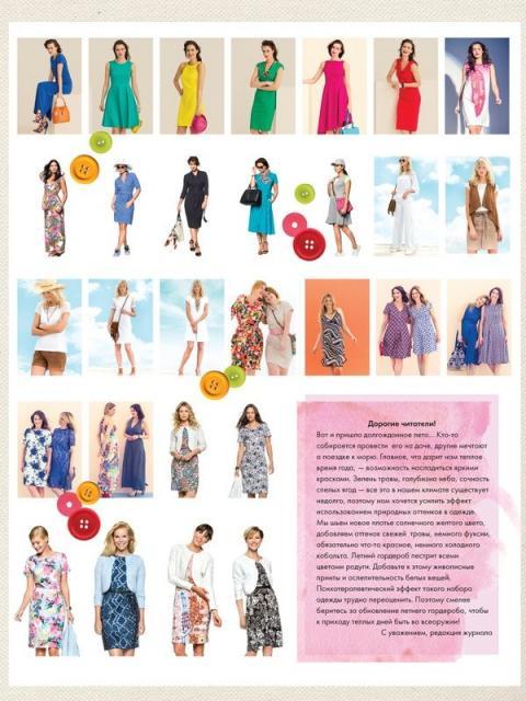 Журнал Susanna MODEN KNIP («Сюзанна МОДЕН Книп») № 06/2017 (июнь) скачать с выкройками (74730-Susanna-MODEN-Knip-2017-06-Content