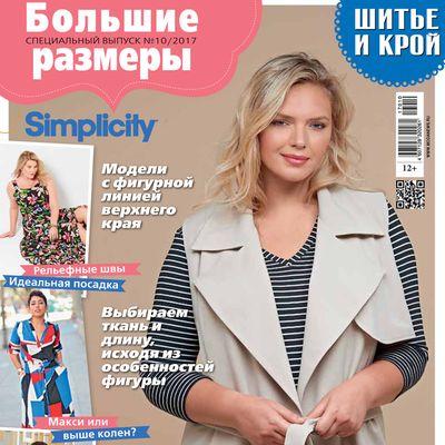 Спецвыпуск журнала «ШиК: Шитье и крой. Simplicity. Большие размеры» № 10/2017 (октябрь) + выкройки (74764-Shick-Simplicity-Big-2