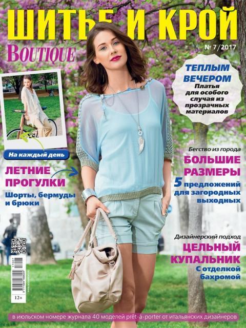 Журнал «ШиК: Шитье и крой. Boutique» № 07/2017 (июль) скачать с выкройками, анонс (75005-Shick-Boutique-2017-07-Cover-b.jpg)