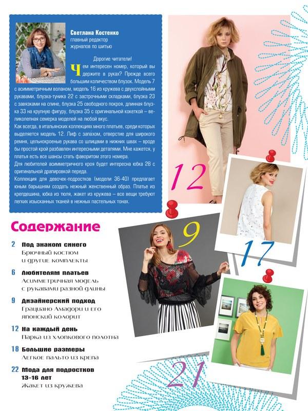 Журнал «ШиК: Шитье и крой. Boutique» № 08/2017 (август) скачать с выкройками, анонс (75475-Shick-Boutique-2017-08-Content-02.jpg