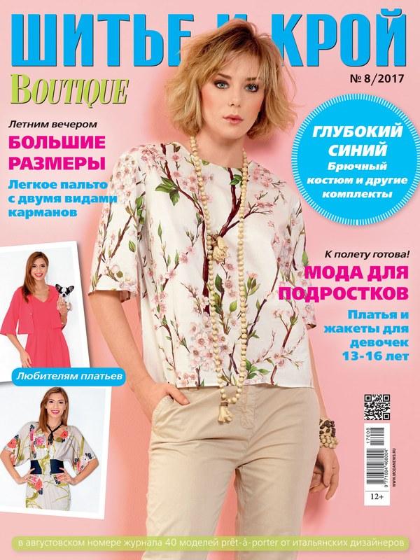 Журнал «ШиК: Шитье и крой. Boutique» № 08/2017 (август) скачать с выкройками, анонс (75475-Shick-Boutique-2017-08-Cover-b.jpg)