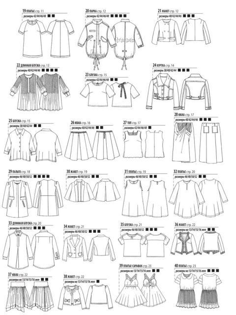Журнал «ШиК: Шитье и крой. Boutique» № 08/2017 (август) скачать с выкройками, анонс (75475-Shick-Boutique-2017-08-Mod-02.jpg)