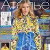 «М. Мюллер и сын»: журнал «Ателье» № 08/2017 (август) анонс (75605-Atelier-Muller-2017-08-Cover-s.jpg)