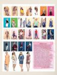 Парад моделей журнала Susanna MODEN KNIP № 08/2017 (август)