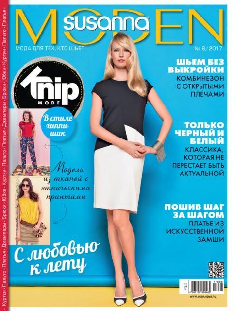 Журнал Susanna MODEN KNIP («Сюзанна МОДЕН Книп») № 08/2017 (август) с выкройками (75609-Susanna-MODEN-Knip-2017-08-Cover-b.jpg)