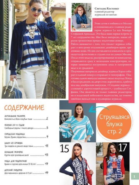 Журнал «ШиК: Шитье и крой. Boutique» № 09/2017 (сентябрь) анонс с выкройками (75651-Shick-Boutique-2017-09-Content-02.jpg)