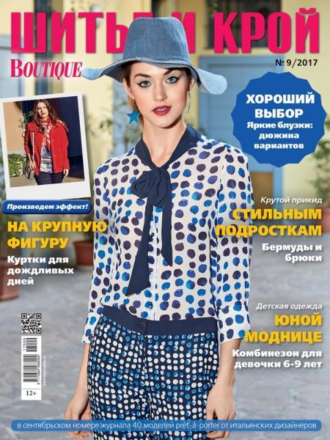 Журнал «ШиК: Шитье и крой. Boutique» № 09/2017 (сентябрь) анонс с выкройками (75651-Shick-Boutique-2017-09-Cover-b.jpg)