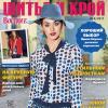 Журнал «ШиК: Шитье и крой. Boutique» № 09/2017 (сентябрь) анонс с выкройками (75651-Shick-Boutique-2017-09-Cover-s.jpg)