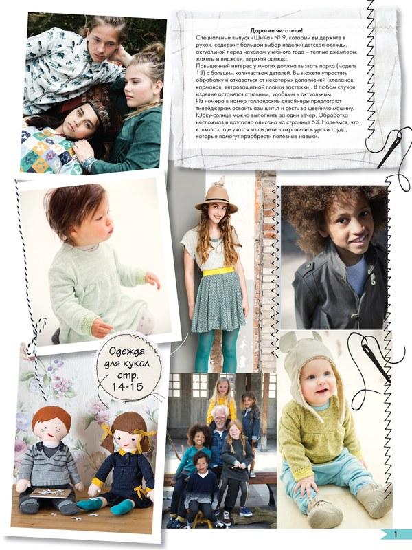 Спецвыпуск журнала «ШиК: Шитье и крой. Knippie. Детская одежда» № 09/2017 (сентябрь) с выкройками (75710-Shick-Knippie-Kids-2017