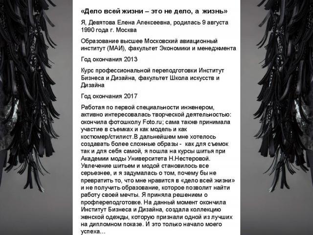 Конкурс «Экзерсис» – ModaNews – ТЕКСТИЛЬЛЕГПРОМ. ОСЕНЬ-2017 (75716-09-09.jpg)
