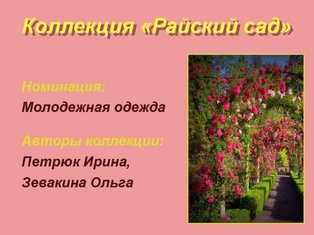 Конкурс «Экзерсис» – ModaNews – ТЕКСТИЛЬЛЕГПРОМ. ОСЕНЬ-2017 (75716-13-03.jpg)