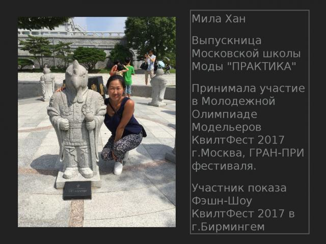 Конкурс «Экзерсис» – ModaNews – ТЕКСТИЛЬЛЕГПРОМ. ОСЕНЬ-2017 (75716-24-08.jpg)