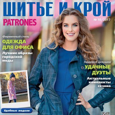 Журнал «ШиК: Шитье и крой. Patrones» № 10/2017 (октябрь) с выкройками, анонс (76153-Shick-Patrones-2017-10-Cover-s.jpg)