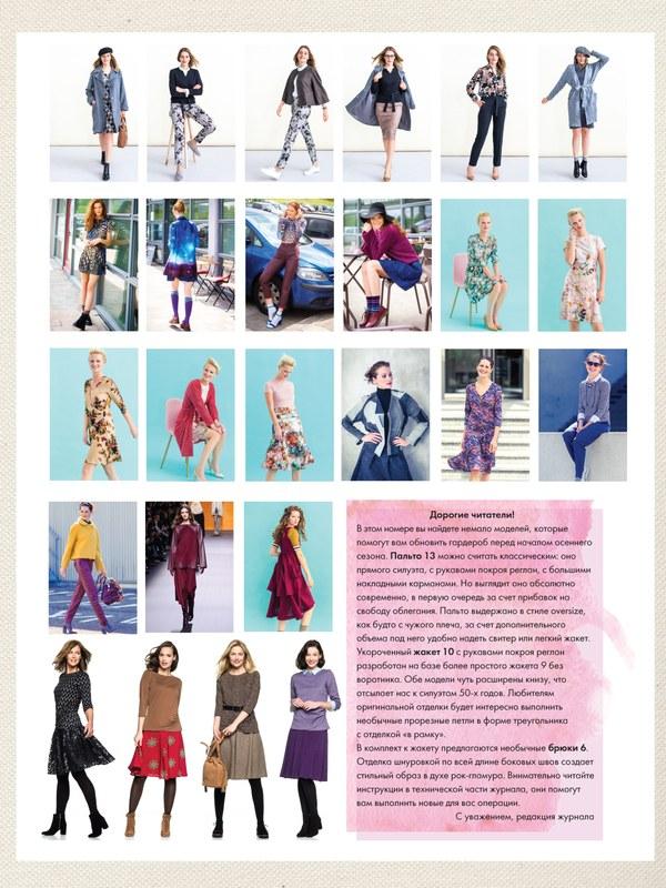 Журнал Susanna MODEN KNIP («Сюзанна МОДЕН Книп») № 09/2017 (сентябрь) с выкройками (76160-Susanna-MODEN-Knip-2017-09-Content.jpg
